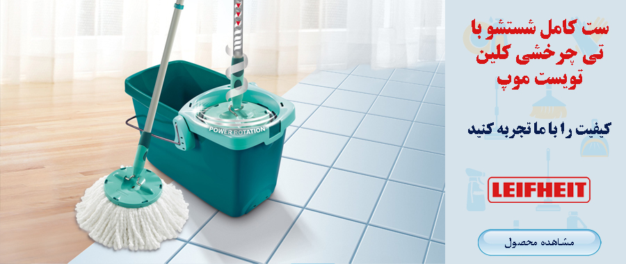 http://zoody.ir/product/AA3275/Leifheit-Clean-Twist-Mop-Set/%D8%B3%D8%AA-%DA%A9%D8%A7%D9%85%D9%84-%D8%B4%D8%B3%D8%AA%D8%B4%D9%88-%D8%A8%D8%A7-%D8%B7%DB%8C-%DA%86%D8%B1%D8%AE%D8%B4%DB%8C-%DA%A9%D9%84%DB%8C%D9%86-%D8%AA%D9%88%DB%8C%D8%B3%D8%AA-%D9%85%D9%88%D9%BE---%D9%84%D8%A7%DB%8C%D9%81-%D9%87%D8%A7%DB%8C%D8%AA